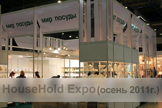 HouseHold Expo осень 2011